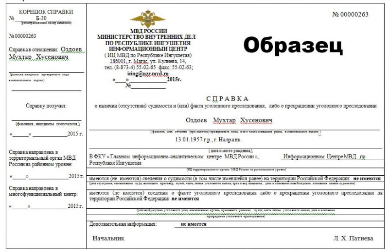 Как получить справку об отсутствии судимости в Московской области